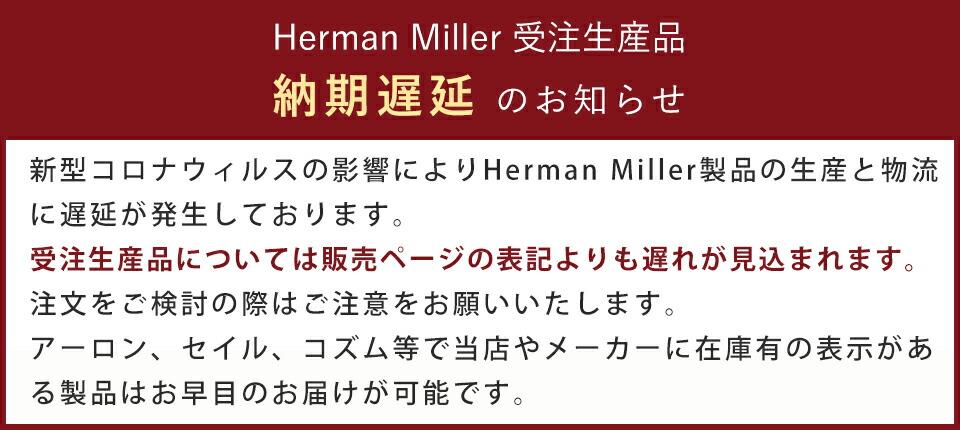 Herman Miller受注生産品については販売ページの表記よりも遅れが見込まれます