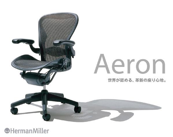 top chair aeron chair herman miller aeron chairs office chair shop - Herman Miller Aeron Chair