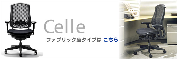 [Herman Miller] セラチェア(Celle Chairs)