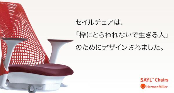[Herman Miller] セイルチェア(SAYL)