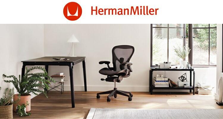 ハーマンミラー高機能チェア