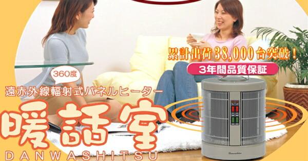 大人気の「暖話室1000型G」♪