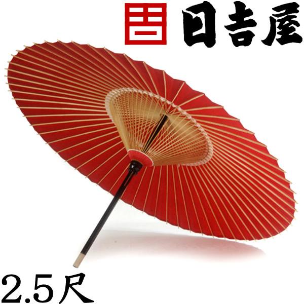 日吉屋・京和傘 / 本式野点傘 2.5尺♪