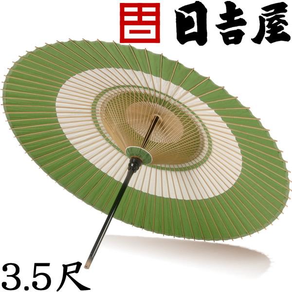 日吉屋・京和傘 / 本式野点傘段張 3.5尺♪