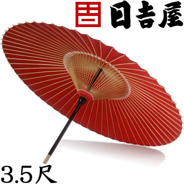 日吉屋・京和傘 / 本式野点傘 3.5尺♪