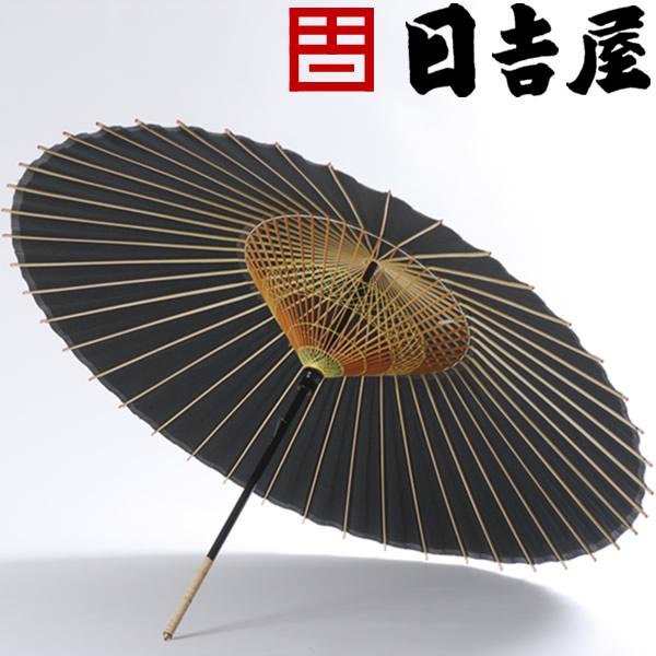 日吉屋・京和傘 / 蛇の目・羽二重♪