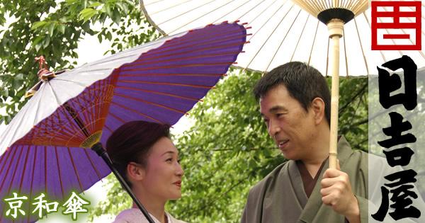 日吉屋・京和傘