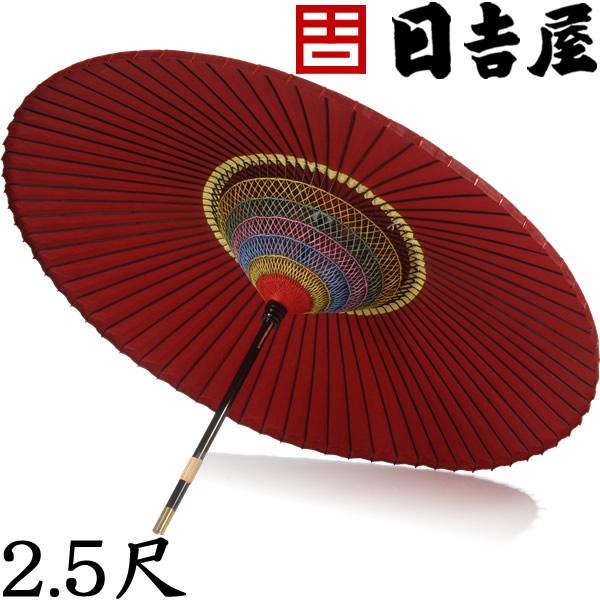 日吉屋・京和傘 / 妻折野点傘 2.5尺♪