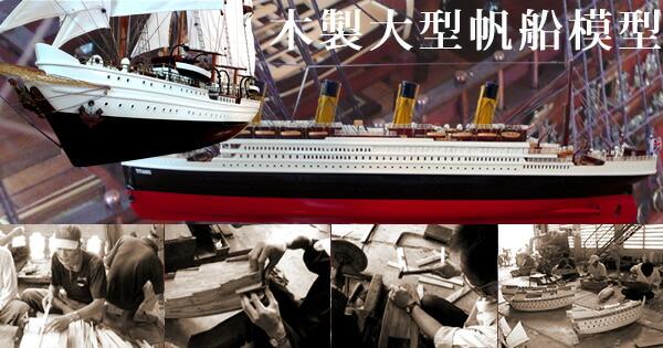 木製手作り・大型帆船模型