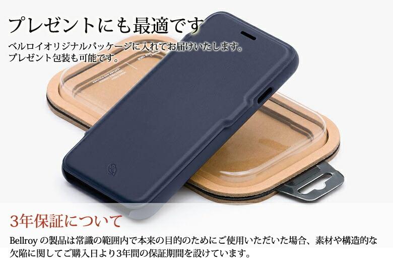iPhone7ケース 財布付き ベルロイ