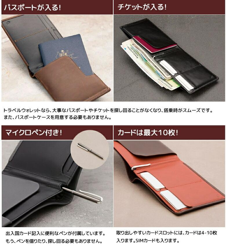 薄い財布 スキミング防止 ベルロイ Bellroy パスポートケース