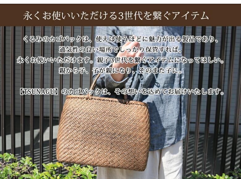 くるみ 籠バッグ かごバック 巾着セット