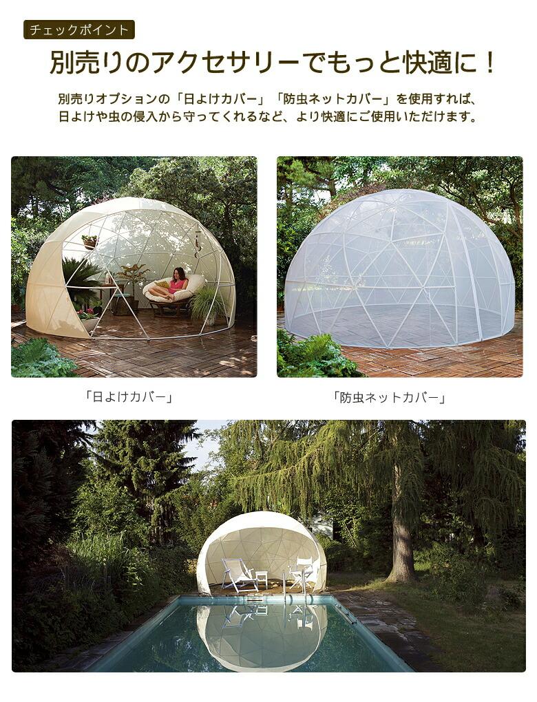 温室 展望室 ドーム テント