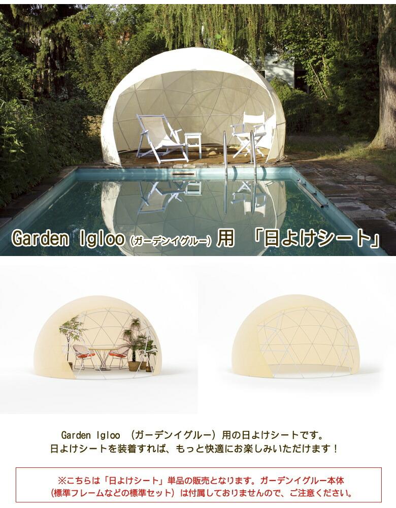 日よけシート ドーム テント