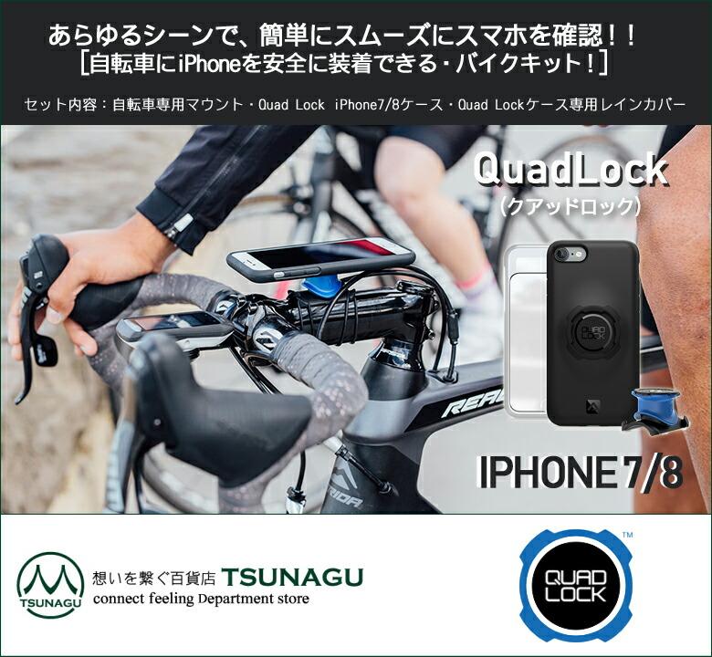 ac31c4ab13 楽天市場】iPhone7/8用 自転車にスマホを簡単に取り付けられる!【Quad ...