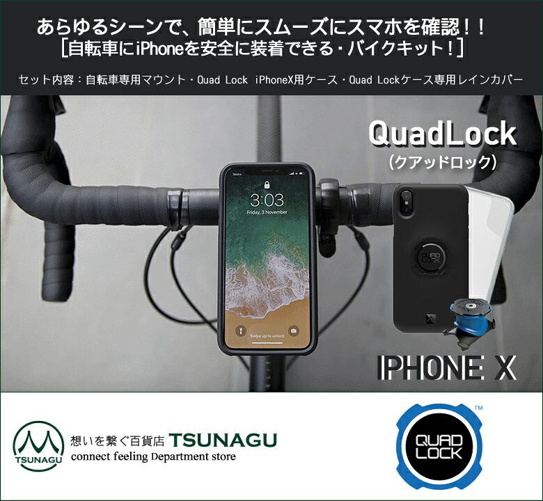 7f9e5daf84 楽天市場】iPhone X用 自転車にスマホを簡単に取り付けられる!【Quad ...