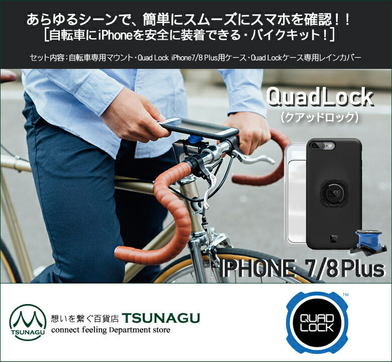 075dd08be6 楽天市場】iPhone 7/8 Plus用 自転車にスマホを簡単に取り付けられる ...