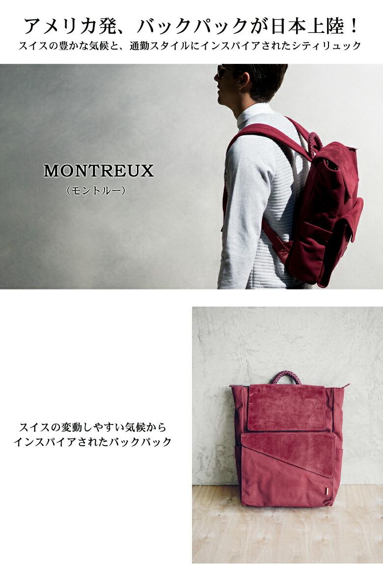 バックパック MONTREUX モントルー
