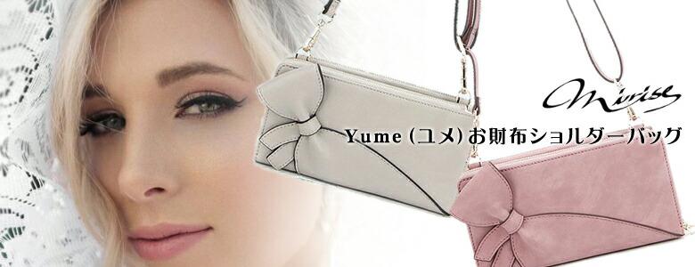 ミライズ Yume(ユメ)お財布ショルダーバッグ