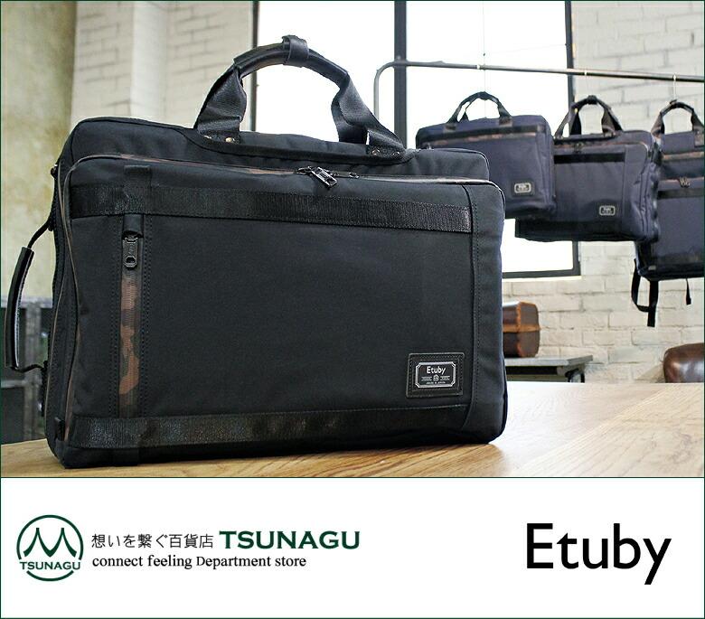 Etuby(エタビー)3WAYバッグ