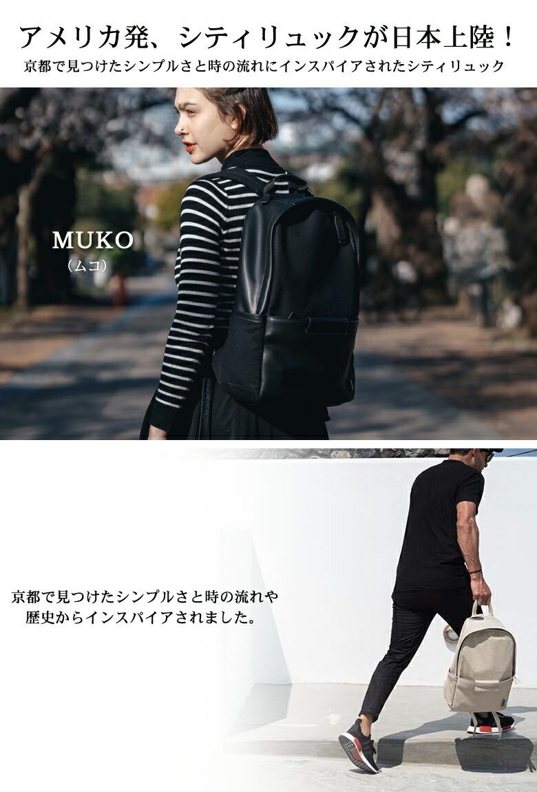 バックパック MUKO(ムコ)