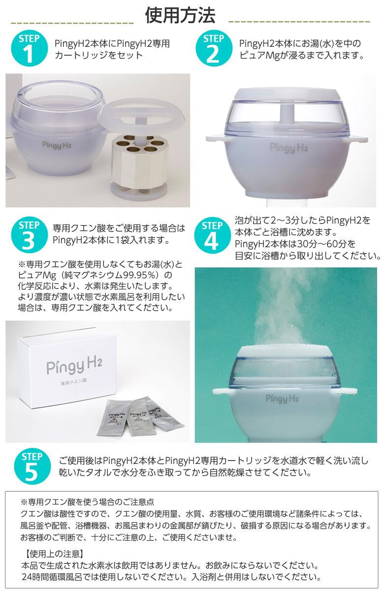 水素風呂入浴器 PingyH2