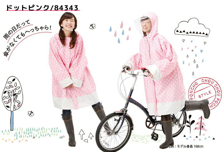 レインコート 自転車用 レインポンチョ