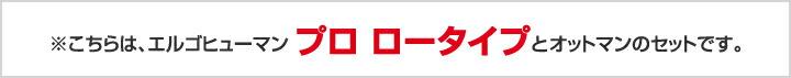 こちらのページはエルゴヒューマンプロ ロータイプとオットマンセット商品です。