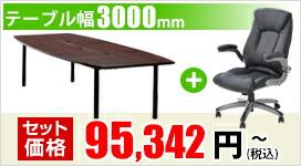 会議用テーブル 2400×1200+革張りチェア 可動肘付 レクアス ホワイト ナチュラル ダークブラウン ミーティングテーブル 会議テーブル 会議机 テーブル チェア セット 会議椅子 椅子 イス 幅240cm 240×120 レクアスチェア