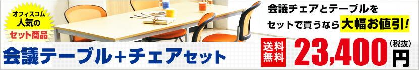 会議セット(ミーティングテーブルとミーティングチェアのお得なセット)