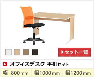 オフィスデスク 片袖机セット