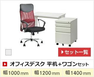 オフィスデスク 平机+ワゴンセット
