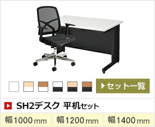 SHデスク 平机セット