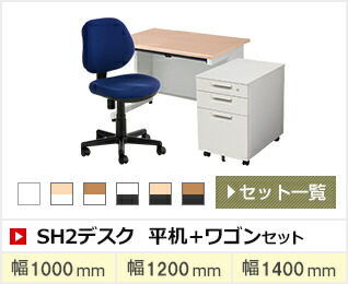 SHデスク 平机+ワゴンセット