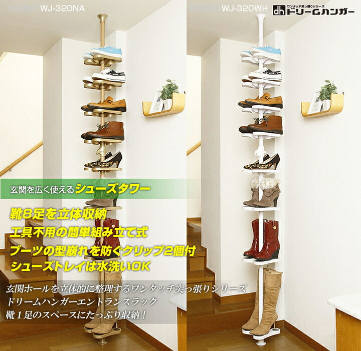 靴8足をシューズ一足分の省スペースに整理できる玄関用途向けシューズタワーです。  玄関でかさばるシューズやブーツを設置後も自由に上下できるトレイで立体収納でき