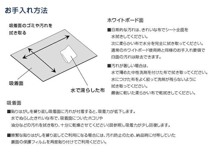 通常のホワイトボード使用時と同様のお手入れ要領で白面の汚れは除去できます。