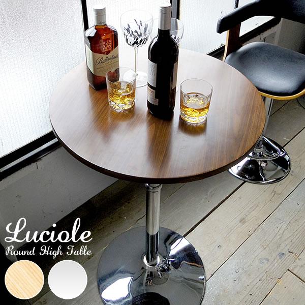 ハイテーブル Luciole(ルシオール)