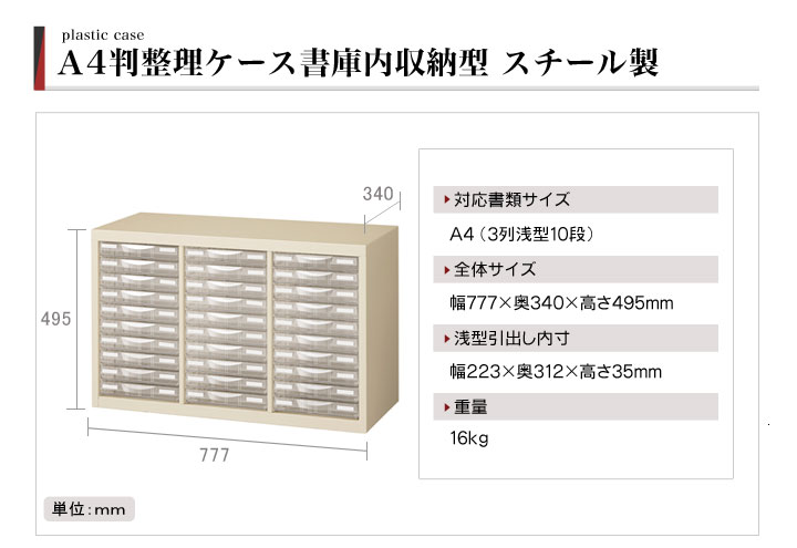 077de3c0bd A4判整理ケース書庫内収納型 スチール製(プラスチック引出し)A4G-P310S