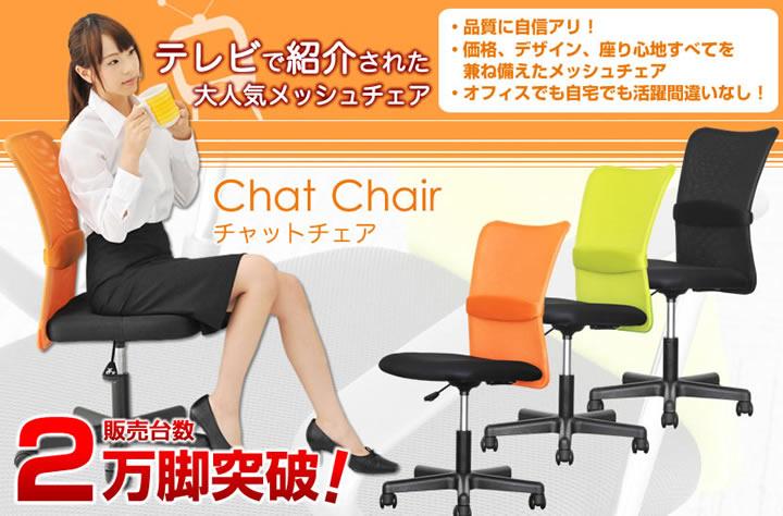 Chat Chair -チャットチェア- テレビで紹介された大人気メッシュチェア