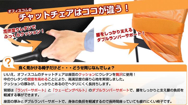 Chat Chair -チャットチェア- オフィスコムのチャットチェアはココが違う!