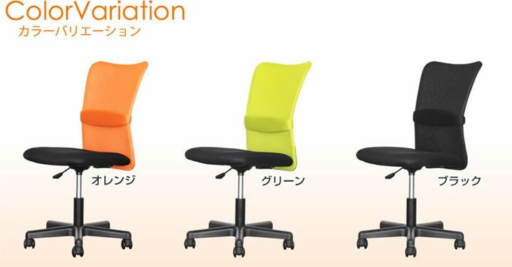 Chat Chair -チャットチェア- カラーバリエーション「ブラック」「オレンジ」「グリーン」