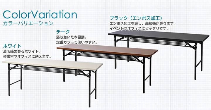 折りたたみテーブル ColorVariation カラーバリエーション