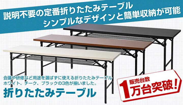 折りたたみテーブル 説明不要の定番折りたたみテーブル シンプルなデザインと簡単収納が可能