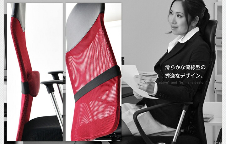 メッシュチェア腰楽ローバック 滑らかな流線デザイン