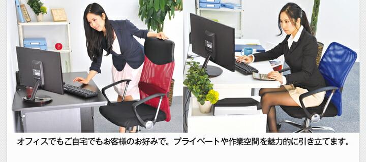 メッシュチェア腰楽ローバック オフィスでもご自宅でもお好みで