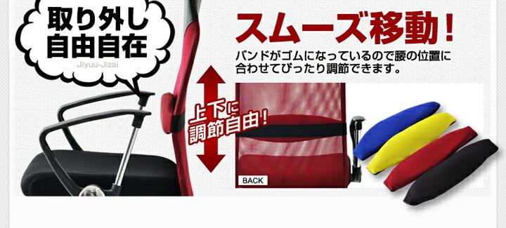 メッシュチェア腰楽ローバック ランバーサポートが腰をサポート