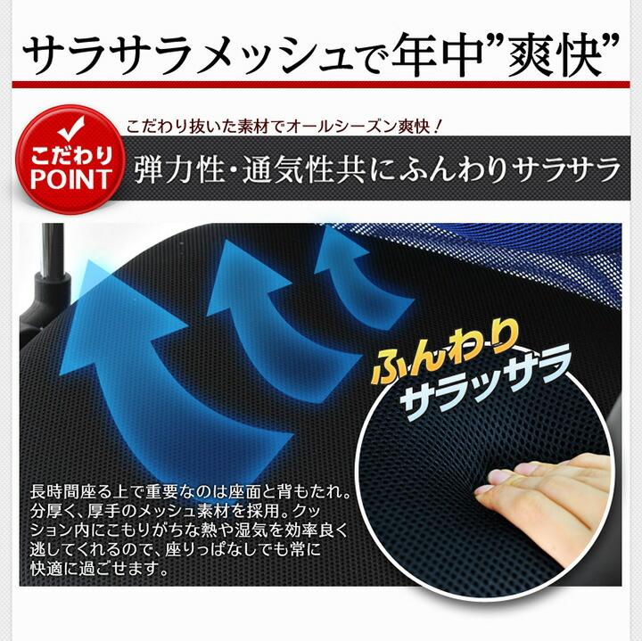 メッシュチェア腰楽ローバック 弾力性・通気性ふんわりサラサラ