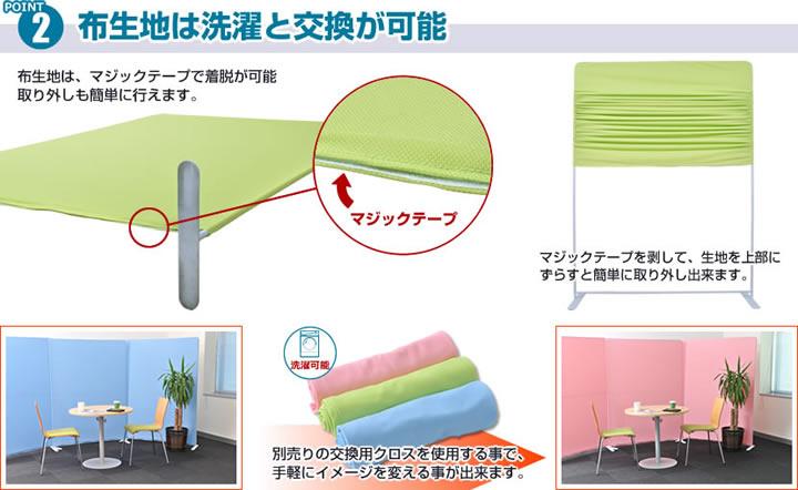 ライトスクリーン 布生地は洗濯と交換が可能