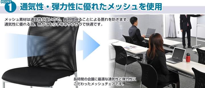 メッシュミーティングチェア 通気性・弾力性に優れたメッシュを使用