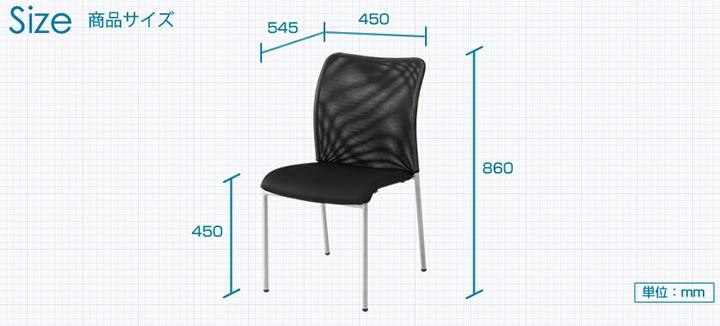 メッシュミーティングチェア Size 商品サイズ